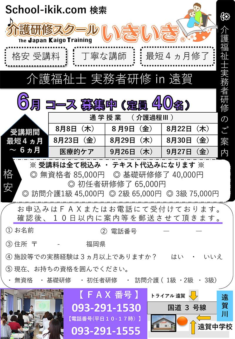 6月コース-実務者研修チラシ